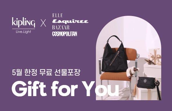 5월 무료 선물포장 (GIFT FOR YOU)