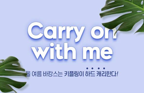 웰컴 썸머 2탄 (캐리온위드미)